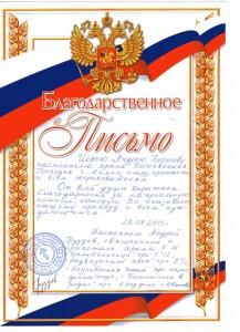 Благодарственное письмо настоятеля Андрея Груздева 2013 г.