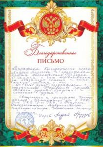 Благодарственное письмо настоятеля Андрея Груздева 2014