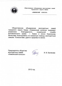 """Благодарственное письмо """"Химкинского колоска"""" 2012 г."""