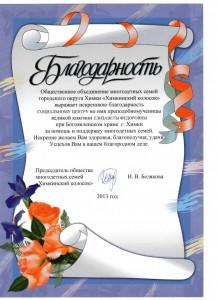 """Благодарственное письмо """"Химкинского колоска"""" 2013 г."""