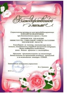 Благодарственное письмо Химкинского управления соцзащиты 2013 г.