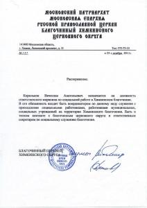 Назначение ответственным по благочинию 23.11.2011