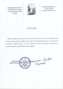 Назначение ответственным по приходу Богоявленского храма